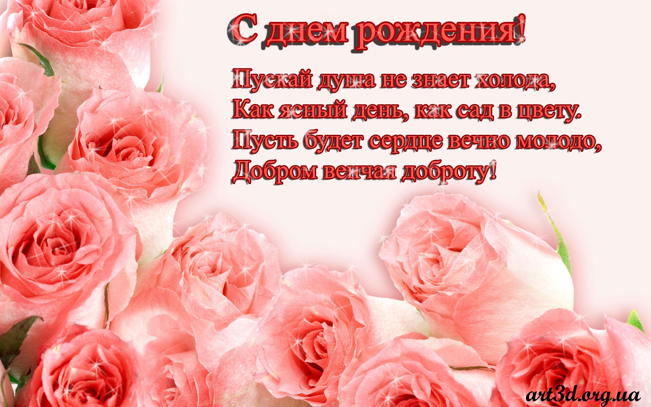 Короткие поздравления с днем рождения женщине - Поздравок