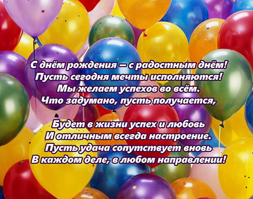 Поздравления с днем рождения иван иваныч 9