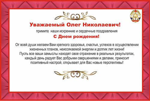 Поздравление олега николаевича