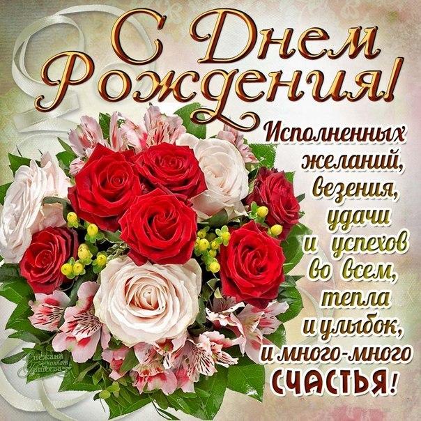 Поздравление женщины с днем рождения в русском стиле